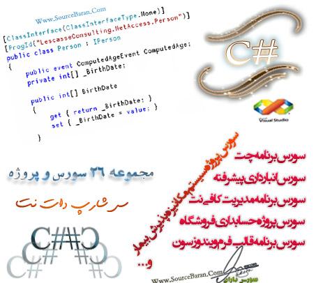 سورس و پروژه زبان برنامه نویسی سی شارپ