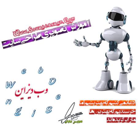 فیلم آموزشی طراحی وب به زبان فارسی