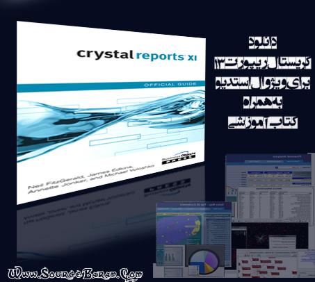کریستال ریپورت 13