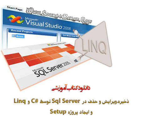 C# And SQL Server