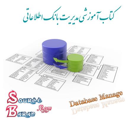 مدیریت بانک اطلاعاتی