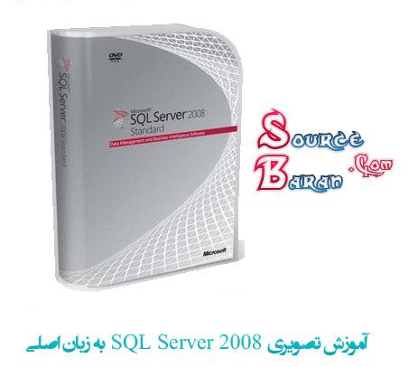فیلم آموزشی 2008 SQL Server