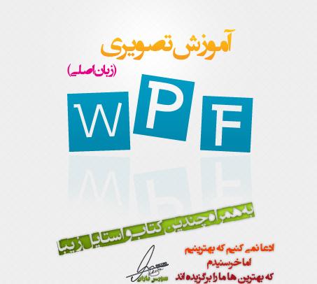 آموزش تصویری WPF