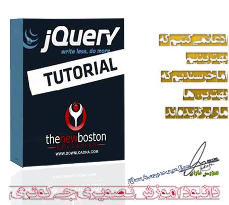 آموزش تصویری jquery