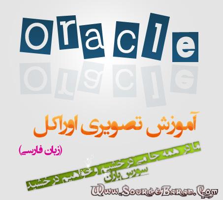 آموزش کامل اوراکل 11 به زبان فارسی