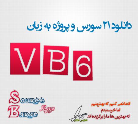 سورس و پروژه ویژوال بیسیک