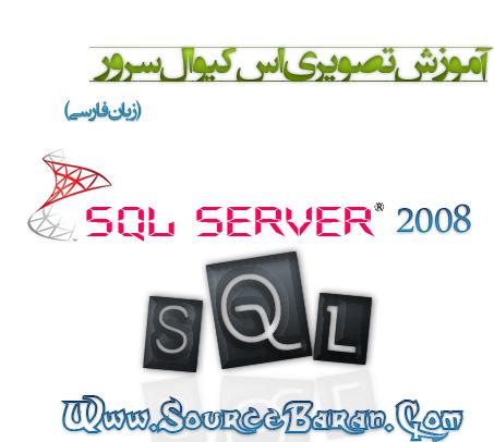 فیلم آموزشی SQL Server 2008