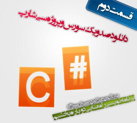 صد و یک سورس پروژه به زبان سی شارپ