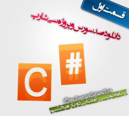 صد سورس پروژه ی برنامه نویسی به زبان سی شارپ