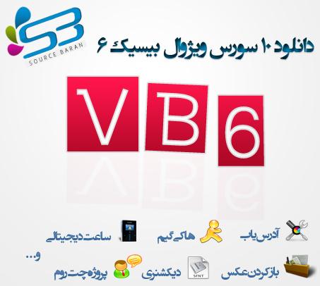 دانلود ده سورس پروژه به زبان ویژوال بیسیک