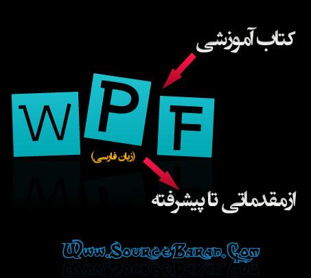 کتاب آموزشی WPF