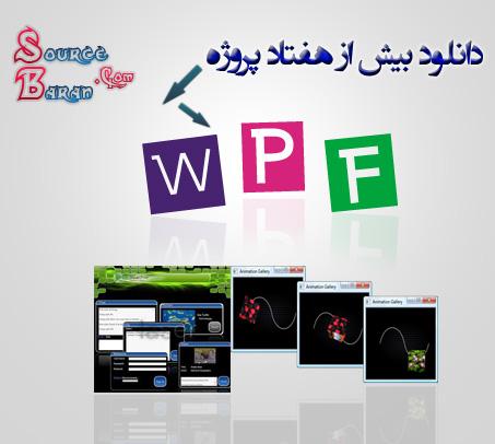 بیش از هفتاد سورس پروژه به زبان WPF