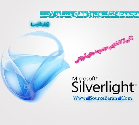 silver light