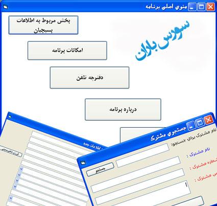 سورس پروژه ی مدیریت پایگاه بسیج دانش آموزی