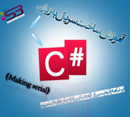 آموزش ساخت سریال به زبان برنامه نویسی سی شارپ