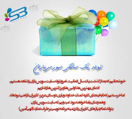 تولد سورس باران