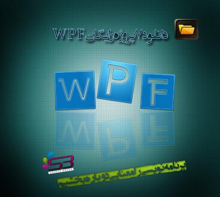 پروژه WPF