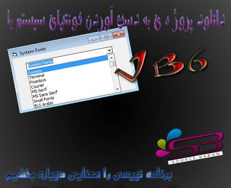 سورس به دست آوردن فونتهای سیستم با Vb6