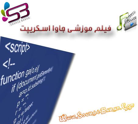 دانلود فیلم آموزش Javascript به زبان اصلی