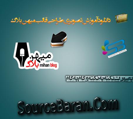 mihan blog