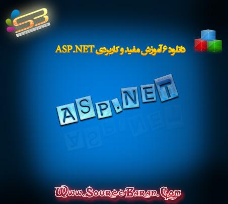 دانلود 6 کلیپ آموزشی مفید و کاربری ASP.NET به زبان فارسی