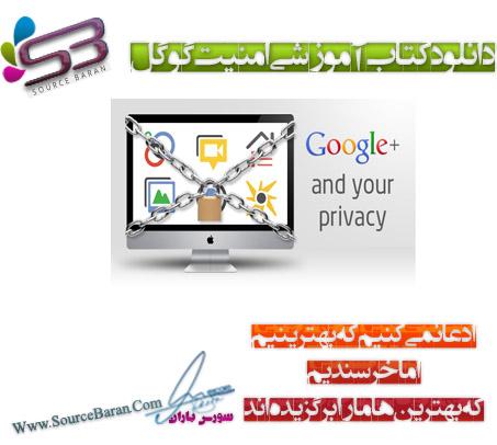 امنیت گوگل