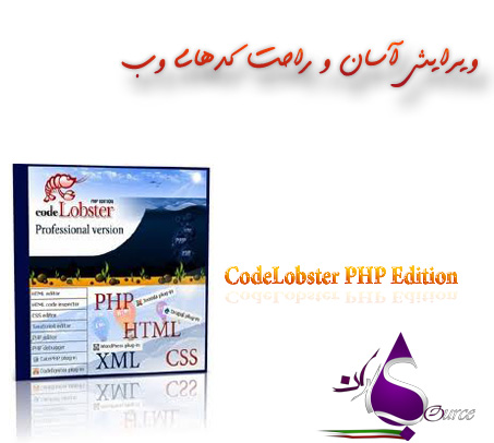 CodeLobster PHP Edition Pro 4.7 Final