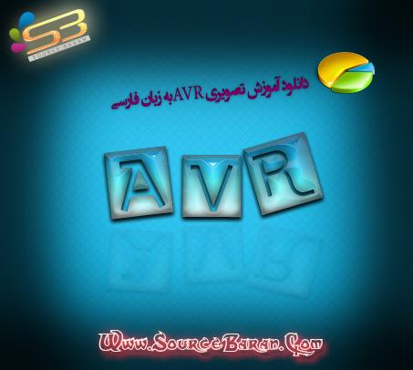 آموزش تصویری AVR