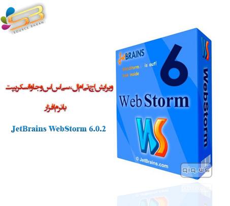 دانلود نرم افزار JetBrains WebStorm 6.0.2 Build 129.664
