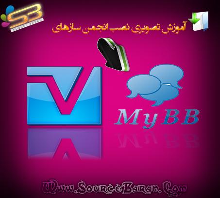 فیلم آموزشی نصب انجمن ساز Mybb و vbulletin