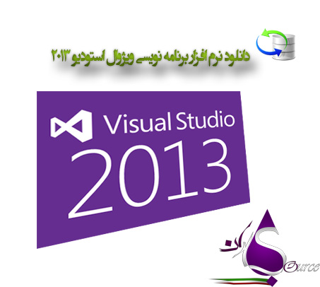 VisualStudio2013