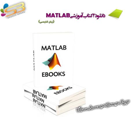 کتاب آموزشی MATLAB
