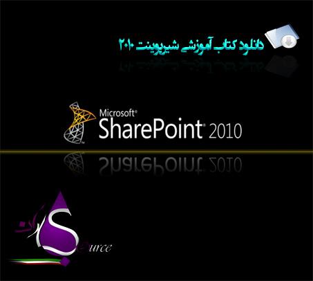 کتاب آموزشی شیرپوینت 2013 به زبان فارسی