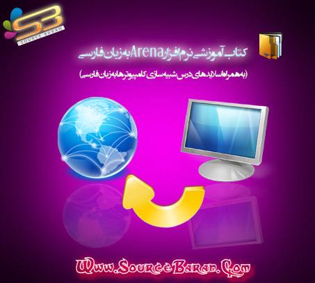 نرم افزار Arena به زبان فارسی