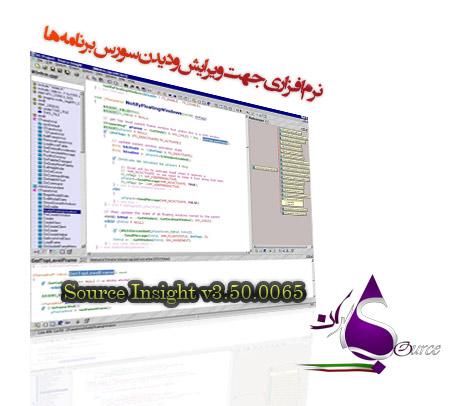 دانلود نرم افزار Source Insight v3.50.0065