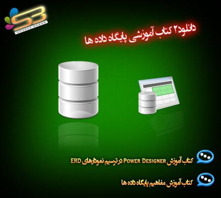 پایگاه داده ها
