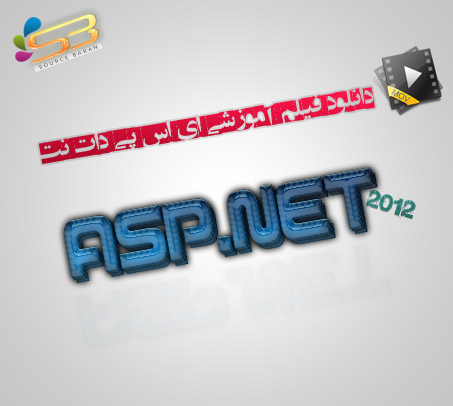 دانلود کاملترین فیلم آموزشی ASP.NET 2012 به زبان فارسی
