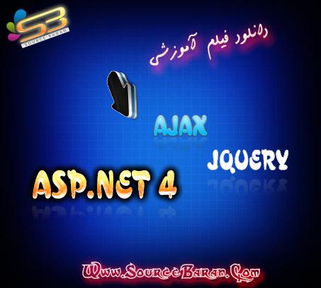دانلود فیلم آموزشی ASP.NET 4.0 به همراه AJAX و JQUERY به زبان اصلی