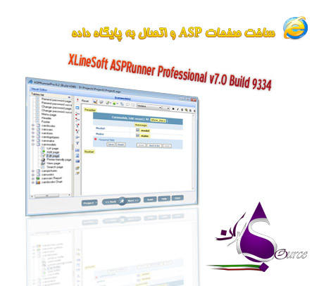 دانلود نرم افزار XLineSoft ASPRunner Professional v7.0 Build 9334