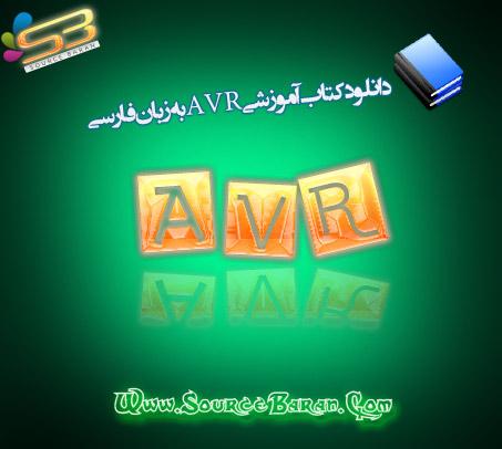 دانلود کتاب آموزشی AVR به زبان فارسی