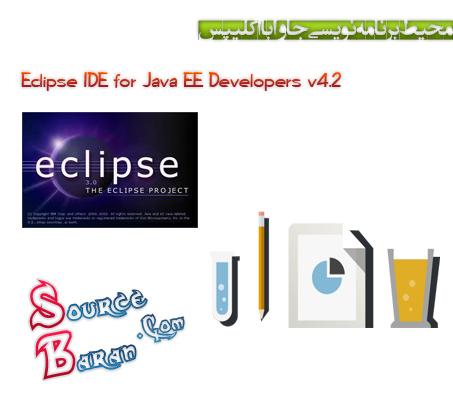 برنامه نویسی جاوا با اکلیپس Eclipse IDE for Java EE Developers v4.2