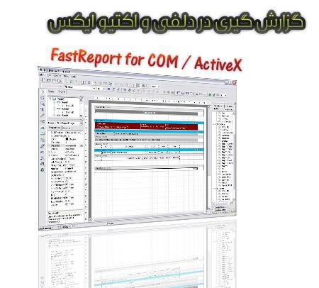 FastReport