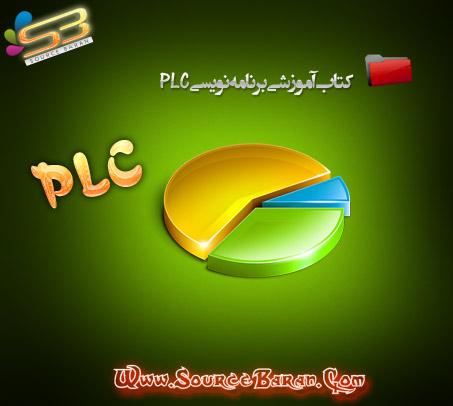 دانلود کتاب آموزشی برنامه نویسی PLC به زبان فارسی
