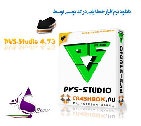 دانلود نرم افزار PVS-Studio 4.73 جهت خطایابی در کد نویسی