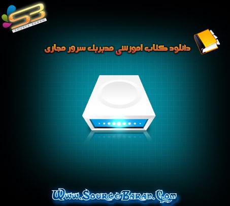 آموزش مدیریت سرور مجازی