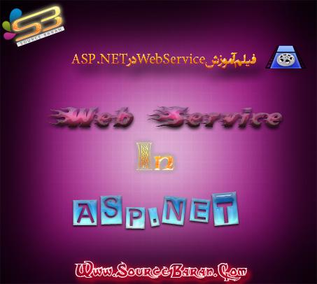 فیلم آموزش Web Service در ASP.NET