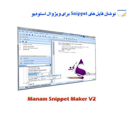 Manam Snippet Maker V2