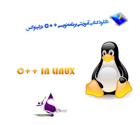 برنامه نویسی ++C در لینوکس