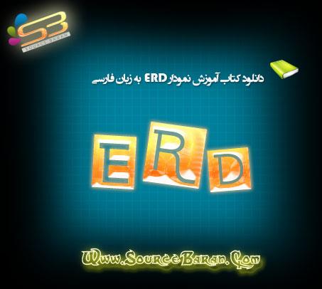 نمودار ERD