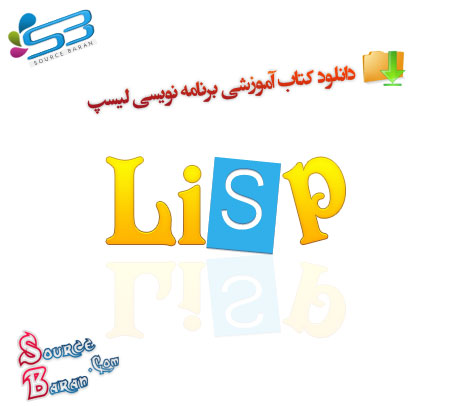 برنامه نویسی لیسپ Lisp